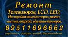 Ремонт телевизоров в Кемерово