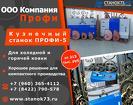Кузнечные станки ПРОФИ-5 для художественной ковки