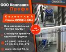 Реализуем прокатно-формовочные станки ПРОФИ-ВТМ