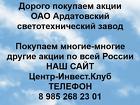 Покупаем акции ОАО Ардатовский светотехнический завод
