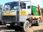 Вывоз мусора с последующей утилизацией