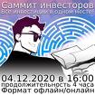 Саммит Инвесторов