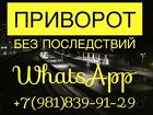 Приворот БЕЗ ПОСЛЕДСТВИЙ. Диагностика и консультация-БЕСПЛАТНО. mq