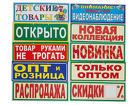 информационные таблички в ассортименте