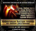 Привороты,порчи,верну в семью,гадания,ритуалы 73