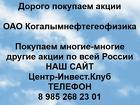 Покупаем акции ОАО Когалымнефтегеофизика и любые другие акции
