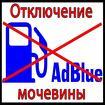 Отключение мочевины в Ростове-на-Дону. ремонт и отключение AdBlue