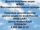 Покупаем акции МЖБК и любые другие акции по всей России