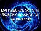 МАГИЧЕСКИЕ УСЛУГИ. МАГИЯ ЭЗОТЕРИКА в Самаре. Самарская область
