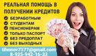 Помощь в получении кредита без вложений, быстрое решение