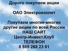 Покупаем акции Электроизолит и любые другие акции по всей России
