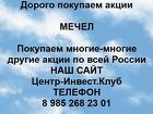 Покупаем акции Мечел и любые другие акции по всей России