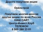 Покупаем акции Орёлстрой и любые другие акции по всей России