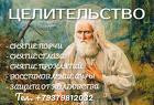 ЦЕЛИТЕЛЬСТВО.- ДИАГНОСТИКА. ВОССТАНОВЛЕНИЕ ЭНЕРГОРЕСУРСОВ Тольятти