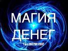 БИЗНЕС МАГИЯ Денежная магия. Открытие ДЕНЕЖНОГО ПОТОКА Тюмень