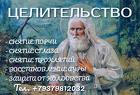 ЦЕЛИТЕЛЬСТВО. ДИАГНОСТИКА ВОССТАНОВЛЕНИЕ ЭНЕРГОРЕСУРСОВ Новосибирск