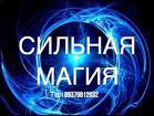 МАГИЧЕСКАЯ ПОМОЩЬ. БЕЛАЯ МАГИЯ в Москве
