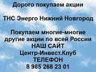 Покупка акций ТНС Энерго Нижний Новгород