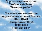 Покупаем акции ОАО Электроприбор и любые другие акции по всей России