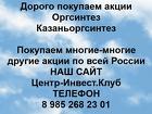 Покупаем акции ОАО Оргсинтез и любые другие акции по всей России