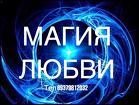 ГАРМОНИЗАЦИЯ ОТНОШЕНИЙ В СЕМЬЕ. Снятие одиночества Приворот Тольятти