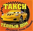 """Такси Калининская """"Теплы Дом"""""""