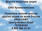 Покупаем акции ОАО Кропоткинское и любые другие акции по всей России