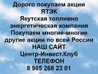 Покупка акций Якутская топливно-энергетическая компания