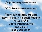 Покупка акций ОАО Электромагистраль