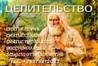ЦЕЛИТЕЛЬСТВО. ДИАГНОСТИКА ВОССТАНОВЛЕНИЕ ЭНЕРГОРЕСУРСОВ Архангельск