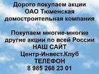 Покупка акций ОАО Тюменская домостроительная компания