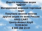 Покупаем акции ММТП и любые другие акции по всей России