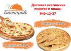 «Быстров» - служба доставки осетинских пирогов и пиццы