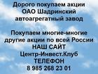 Покупка акций ОАО Шадринский автоагрегатный завод