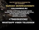 Лучший Экстрасенс, открытие канала удачи, Новосибирск