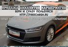 Продаем Делимобиль, ЯндексДрайв и др. аккаунты каршеринга с гарантией