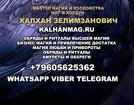 Настоящий Экстрасенс, бизнес магия, Ростов-на-Дону