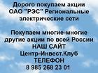 Покупка акций ОАО РЭС Региональные электрические сети