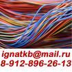 Купим кабель/провод с монтажа дорого