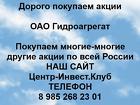 Покупаем акции ОАО Гидроагрегат и любые другие акции по всей России