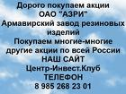 Покупаем акции ОАО АЗРИ и любые другие акции по всей России