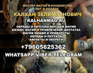 Приворот на любовь парня сильная белая магия, Новосибирск