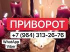Сильный любовный приворот в Казани.Любовная магия проверенная временем