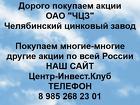 Покупаем акции ОАО ЧЦЗ и любые другие акции по всей России