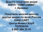 Покупаем акции ТЕМП-АВИА и любые другие акции по всей России