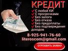Помощь с кредитом без затрат со стороны клиента, займы по договору