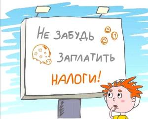 Заплати налоги и... сиди ВКонтакте спокойно