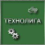 ООО Технолига