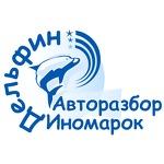 """Авторазбор легковых иномарок """"Дельфин"""""""