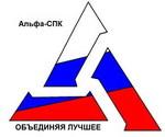 """ООО """"Альфа-СПК"""""""